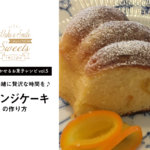 【笑顔を咲かせるお菓子レシピvol.5】オレンジケーキ
