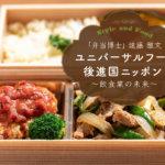 ユニバーサルフード後進国ニッポン ~飲食業の未来~