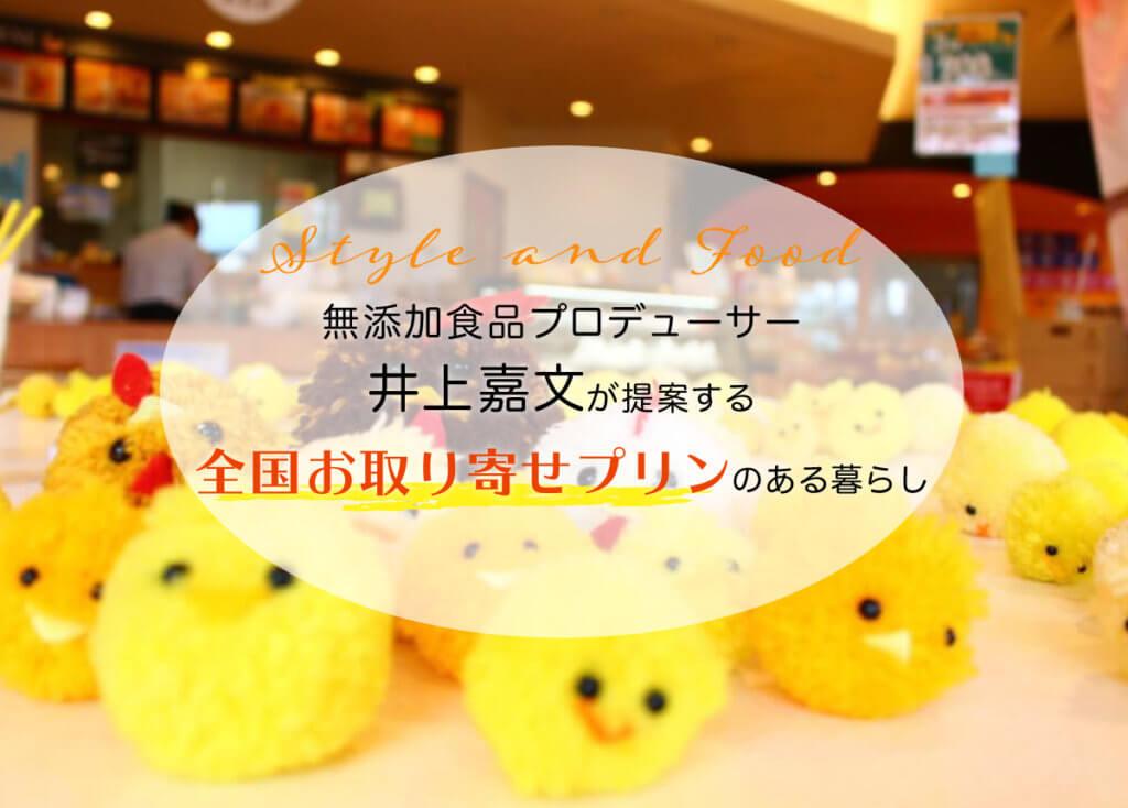 無添加食品プロデューサー「井上嘉文」が提案する【全国のお取り寄せプリン】のある暮らし