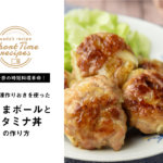 【和田千奈の時短料理革命】下味冷凍!豚こま+玉ねぎの作りおきレシピ