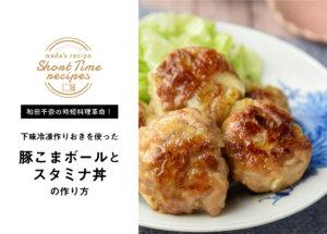 下味冷凍!豚こま+玉ねぎの作りおきレシピ
