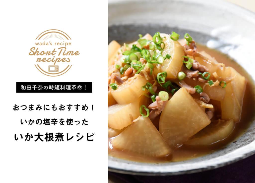 【和田千奈の時短料理革命】おつまみにもおすすめ!いかの塩辛でいか大根煮レシピ