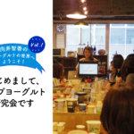【向井智香のヨーグルトの世界へようこそ vol.1】はじめまして、カップヨーグルト研究会です