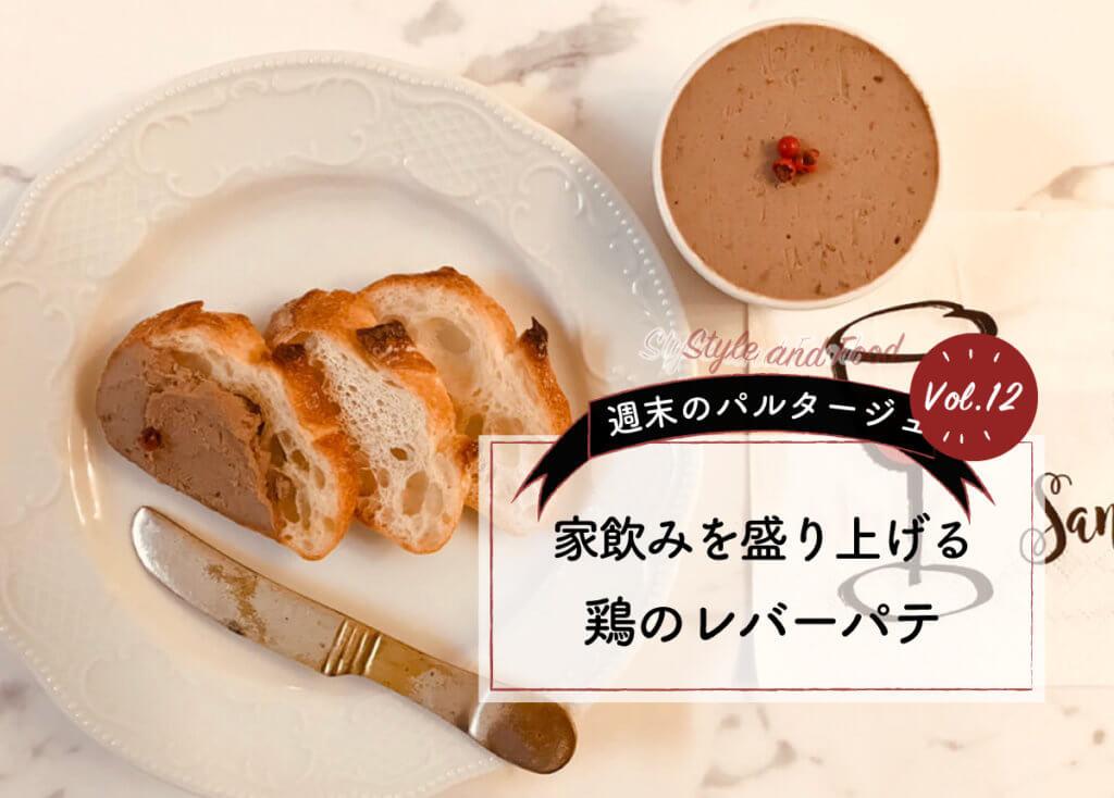 【週末のパルタージュVol.12】 家飲みを盛り上げる!鶏のレバーパテの作り方