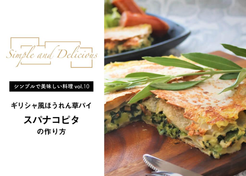 【シンプルで美味しい料理vol.10】スパナコピタ(ギリシャ風ほうれん草パイ)の作り方