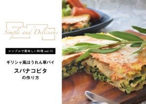 【シンプルで美味しい料理vol.10】スパナコピタ(ギリシャ風ほうれん草パイ)