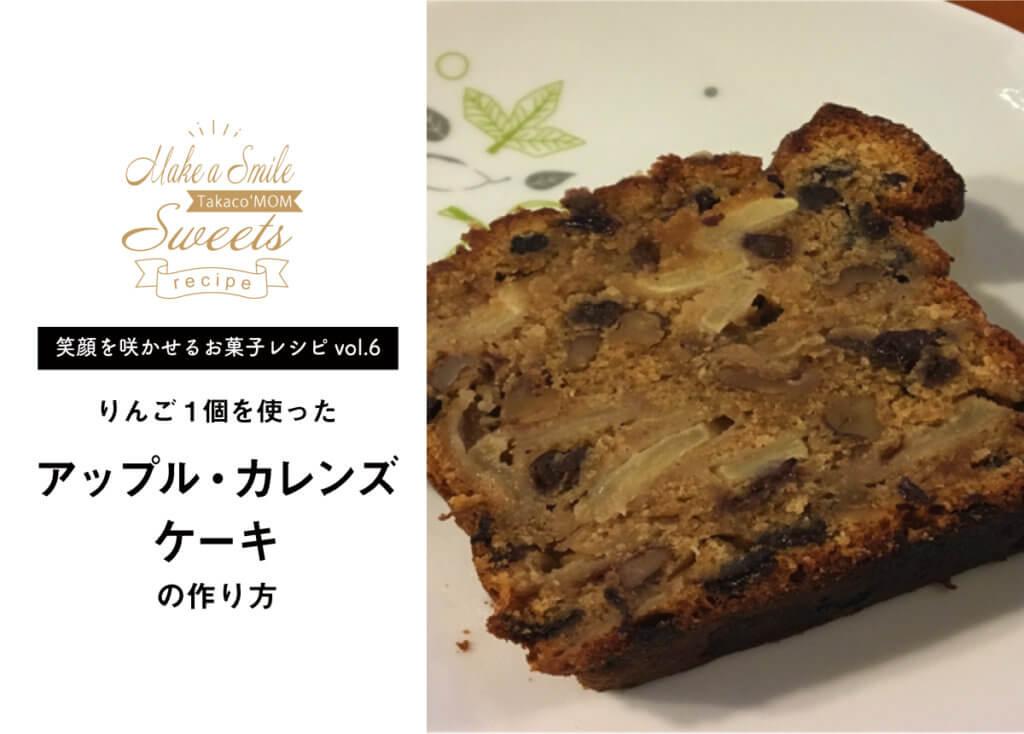 【笑顔を咲かせるお菓子レシピvol.6】アップル・カレンズケーキ