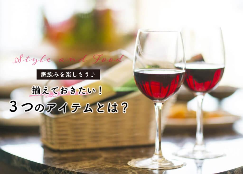 おウチ de ワインが楽しくなる!揃えておきたい3つのアイテム