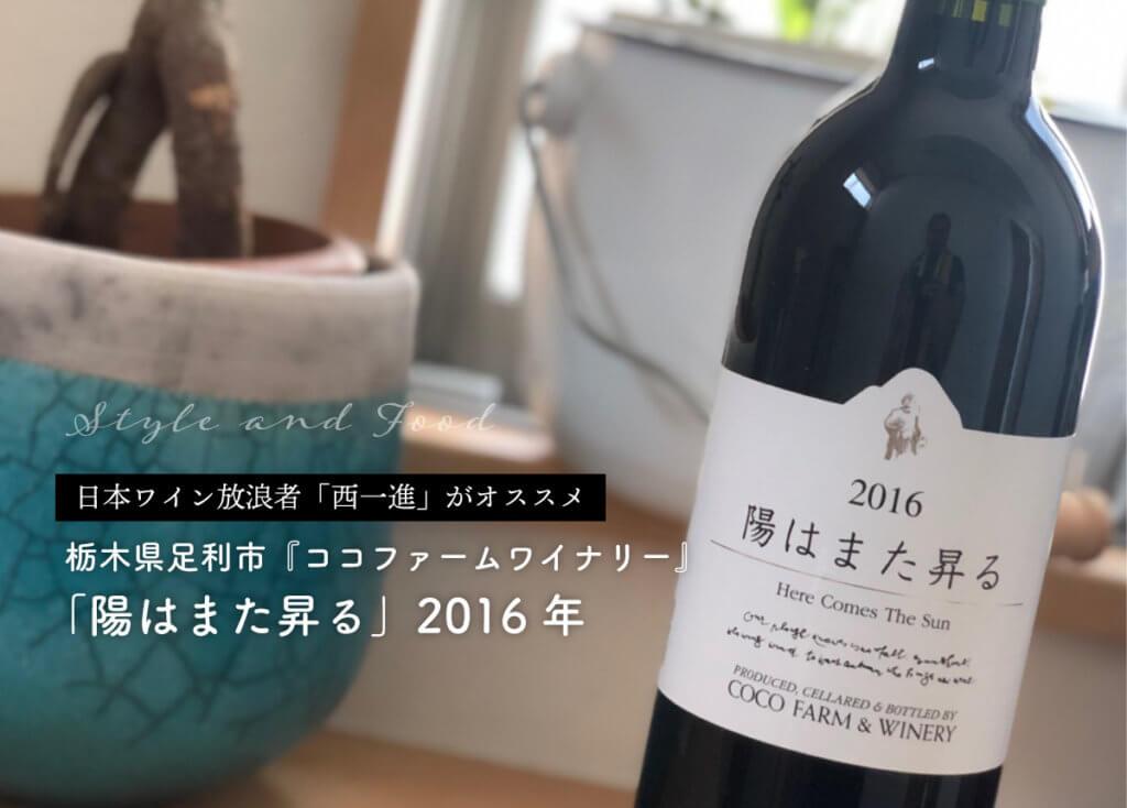 日本ワイン放浪者「西一進」おすすめ!栃木県足利市『ココファームワイナリー』