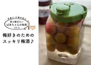 【受け継ぎたいばあちゃんの知恵 vol.2】梅好きのためのスッキリ梅酒♪