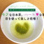 【満木葉子の日本茶完全攻略法vol.17】モフモフな日本茶、ハートな茶殻。目を使って楽しさ倍増!