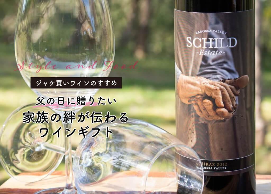 【ジャケ買いワインのすすめ】父の日に、家族の絆が伝わるワインギフトを