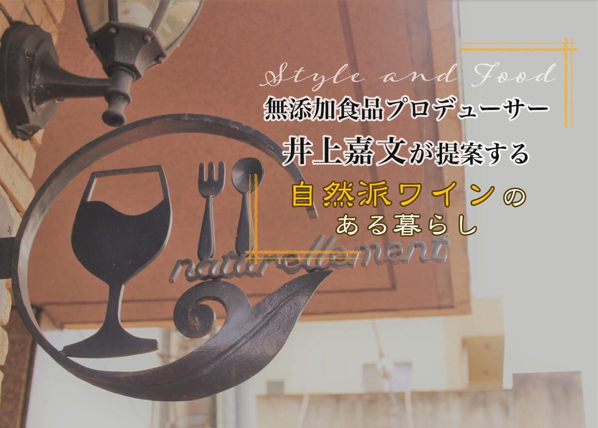 無添加食品プロデューサー「井上嘉文」が提案する【自然派ワイン】のある暮らし