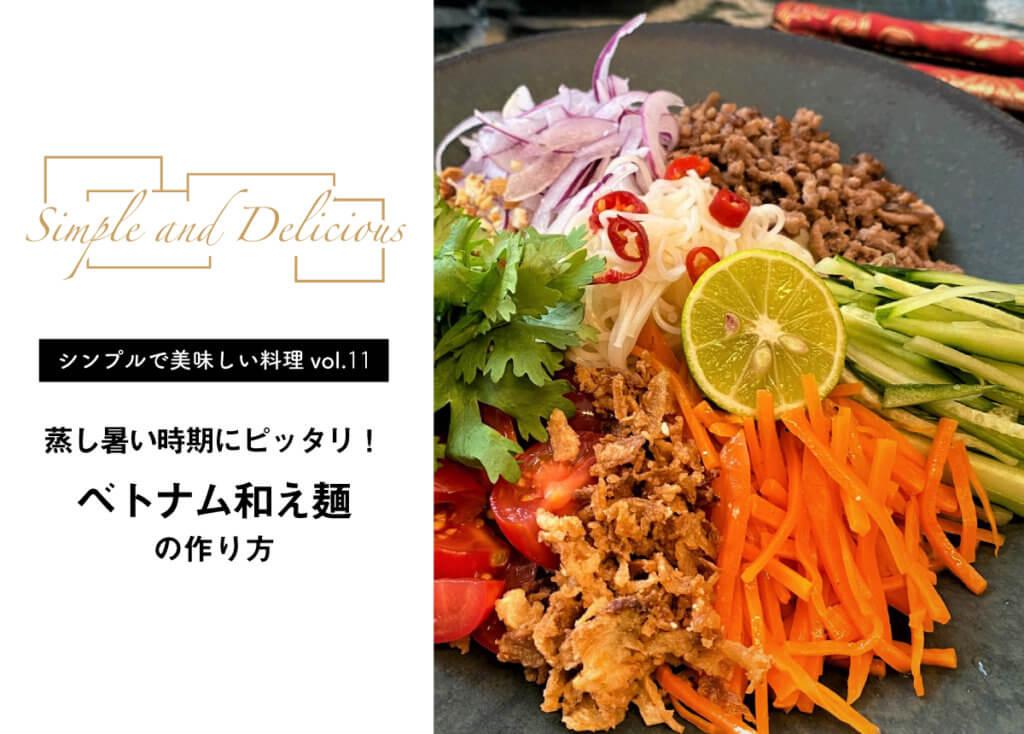 【シンプルで美味しい料理vol.11】蒸し暑い時期にピッタリ!ベトナム和え麺の作り方