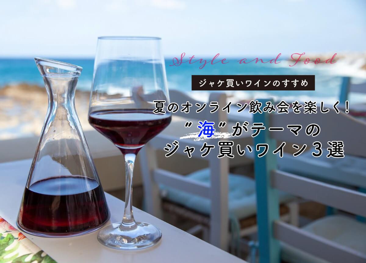 """夏のオンライン飲み会を楽しく!""""海""""がテーマのジャケ買いワイン3選"""