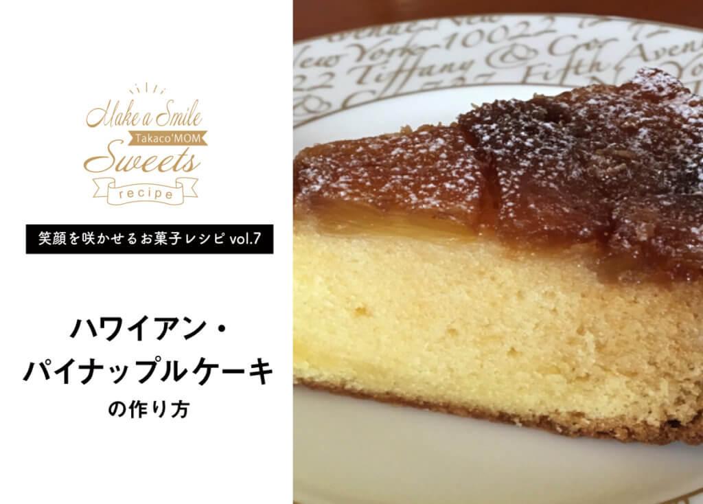 【笑顔を咲かせるお菓子レシピvol.7】ハワイアン・パイナップルケーキ