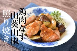 わさび山椒風味の鶏肉照り焼きレシピ動画