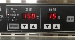 →温度を下げて150度15分焼きます。