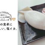 【受け継ぎたいばあちゃんの知恵 vol.3】夏の食卓にうれしい、塩イカ。