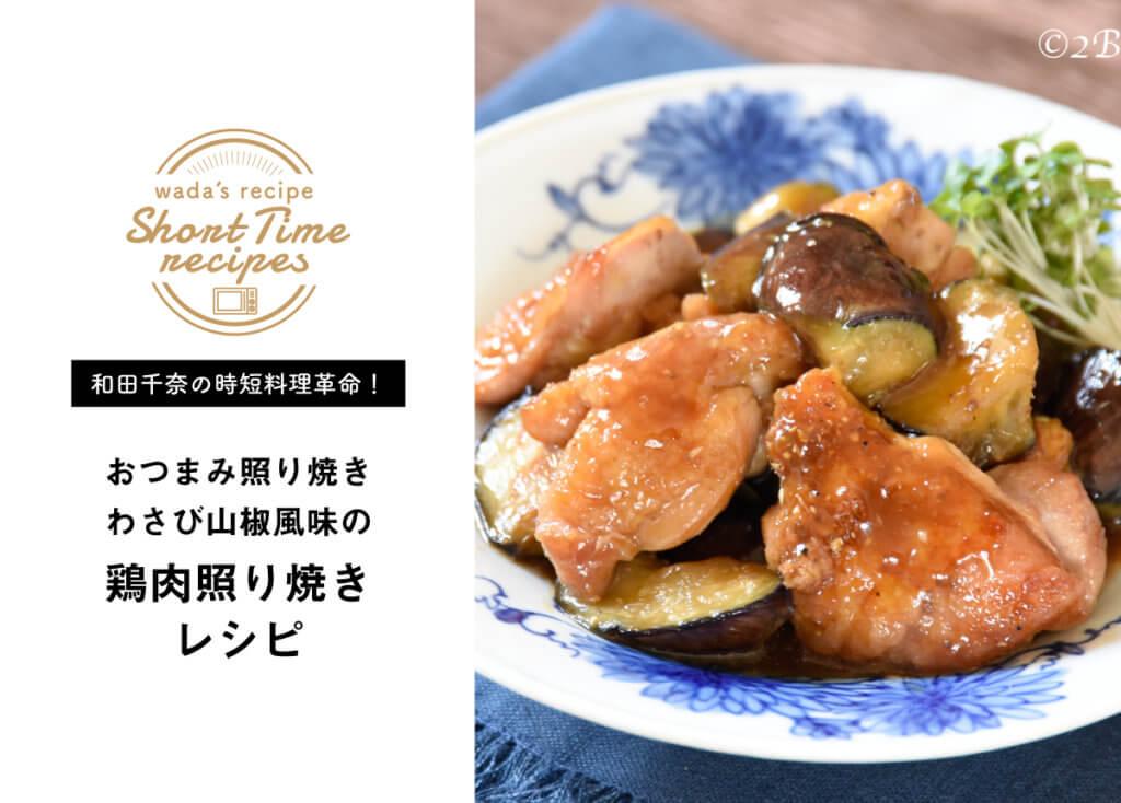 【和田千奈の時短料理革命】おつまみ照り焼き!わさび山椒風味の鶏肉照り焼きレシピ