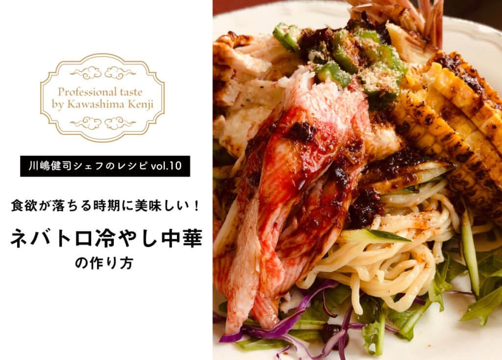 【川嶋健司シェフレシピvol.10】食欲が落ちる時期に美味しい!ネバトロ冷やし中華