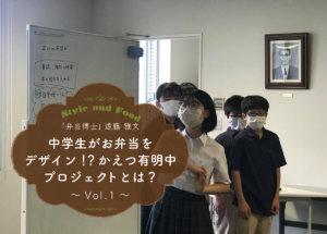 中学生がお弁当をデザイン!?かえつ有明中のプロジェクトとは?Vol.1
