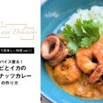 【シンプルで美味しい料理vol.12】エビとイカのセイロン・ココナッツカレー