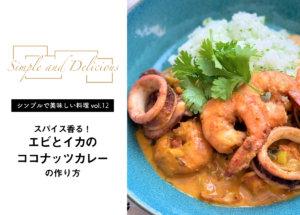 【シンプルで美味しい料理vol.12】エビとイカのセイロンココナッツカレー