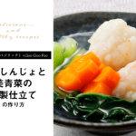【Vege Rich(ベジリッチ)×Goo Goo Foo】海老しんじょと美青菜の冷製仕立てのレシピとは?