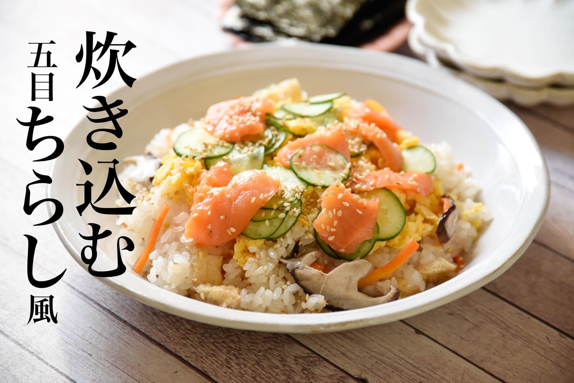 炊飯器で「炊き込み五目ちらし寿司風」レシピ