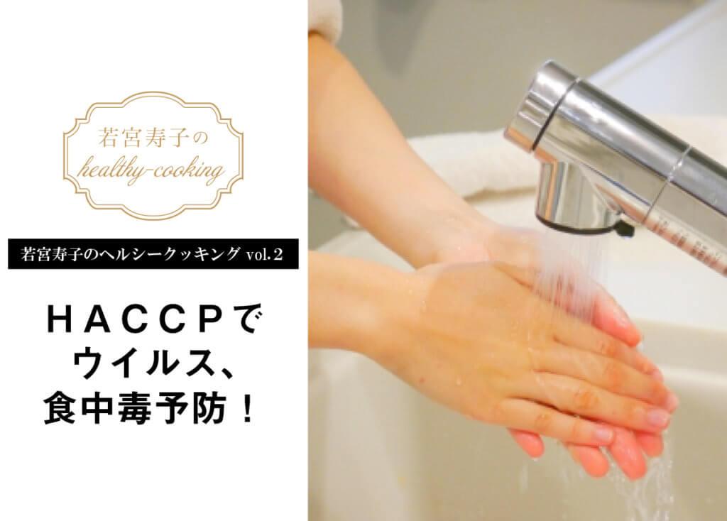 【若宮寿子のヘルシークッキング vol.2】HACCPでウイルス、食中毒予防!