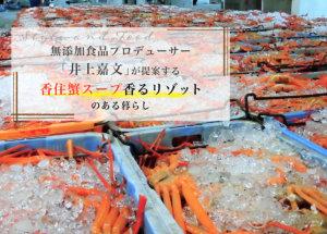 無添加食品プロデューサー「井上嘉文」が提案する【香住蟹スープ香るリゾット】のある暮らし