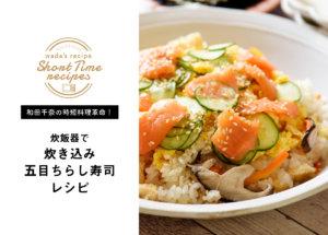 【和田千奈の時短料理革命】炊飯器で「炊き込み五目ちらし寿司風」レシピ