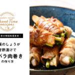 【和田千奈の時短料理革命】市販のしょうが甘酢漬けで豚バラ肉巻きレシピ