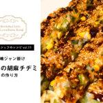 【川嶋健司シェフレシピvol.11】夏野菜の胡麻チヂミ 川嶋ジャン掛け