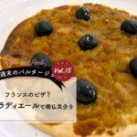 【週末のパルタージュVol.15】フランスのピザ?「ピサラディエール」で南仏気分を。