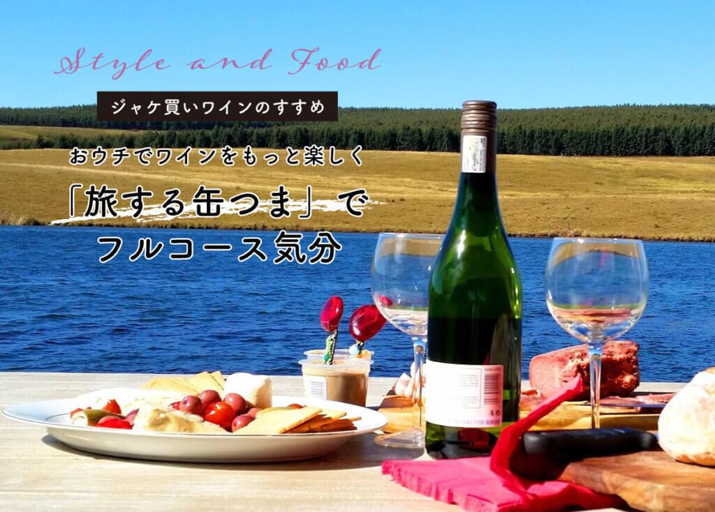 【ジャケ買いワインのススメ】おウチでワインをもっと楽しく!「旅する缶つま」でフルコース気分