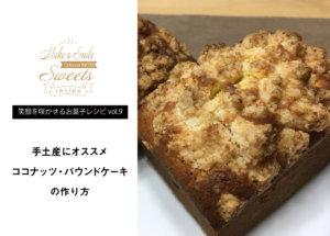 【笑顔を咲かせるお菓子レシピvol.9】ココナッツ・パウンドケーキ