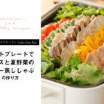 【Vege Rich(ベジリッチ)×Goo Goo Foo】ホットプレートでレタスと夏野菜のバター蒸ししゃぶ