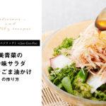 【Vege Rich(ベジリッチ)×Goo Goo Foo】美青菜の香味サラダ 熱々ごま油かけのレシピとは?