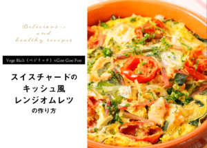 【Vege Rich(ベジリッチ)×Goo Goo Foo】スイスチャードのキッシュ風レンジオムレツのレシピとは?