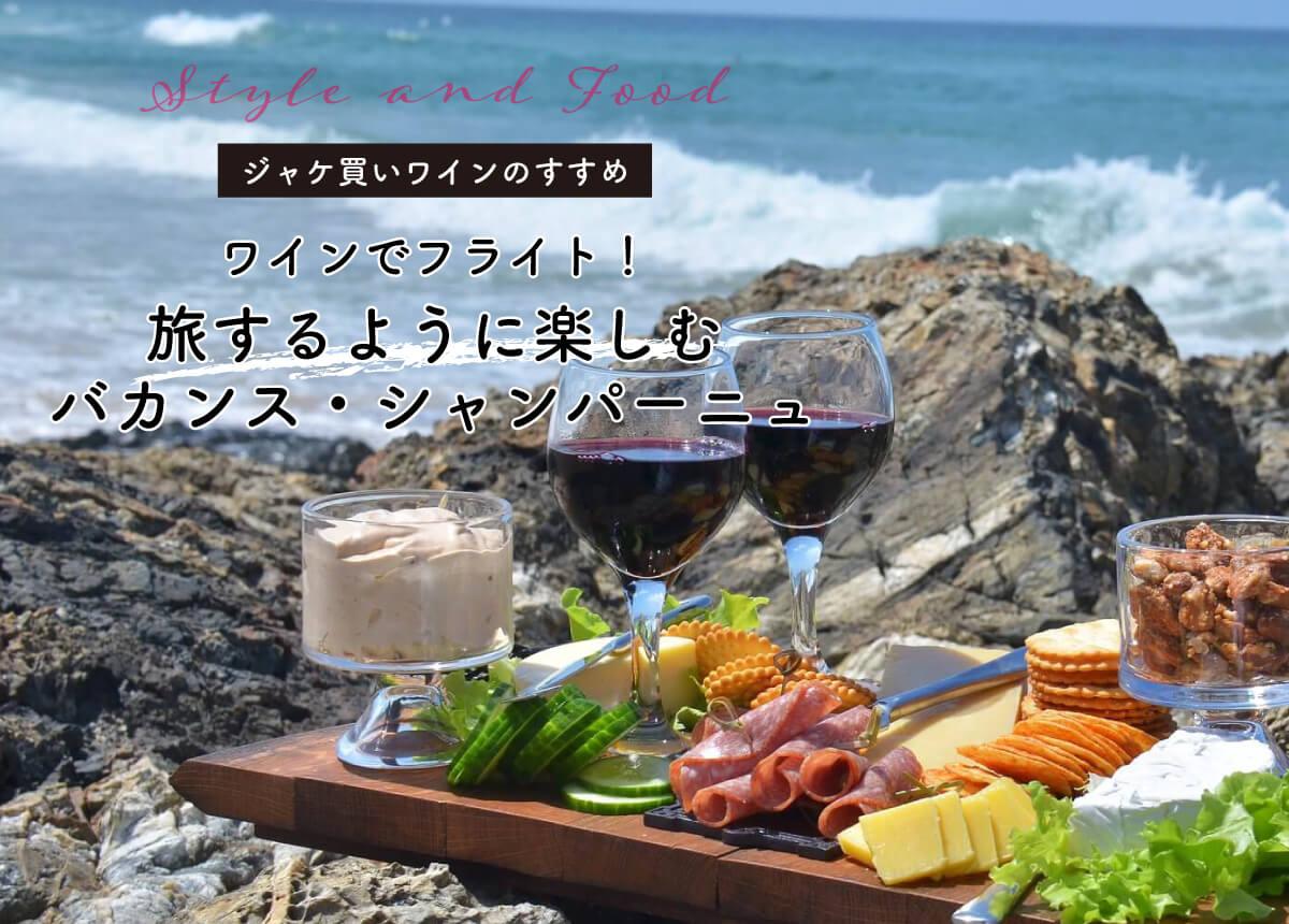 【ジャケ買いワインのすすめ】ワインでフライト!旅するように楽しむバカンス・シャンパーニュ