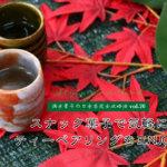 【満木葉子の日本茶完全攻略法vol.20】スナック菓子で気軽にティーペアリングをENJOY!