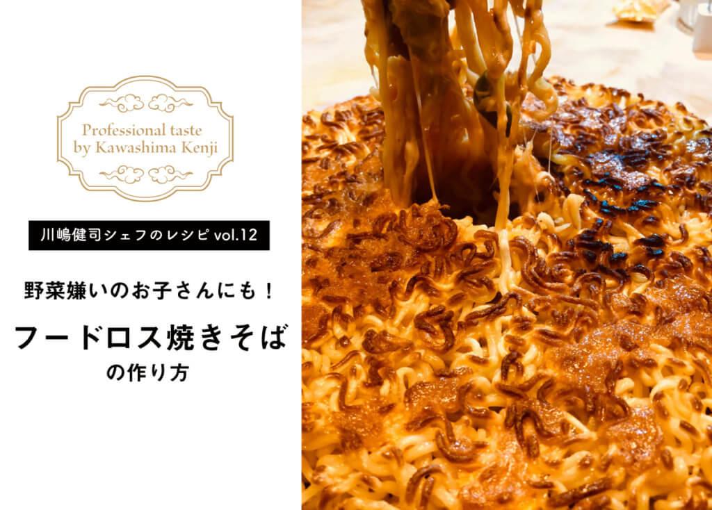 【川嶋健司シェフレシピvol.12】野菜嫌いのお子さんにも!フードロス焼きそば