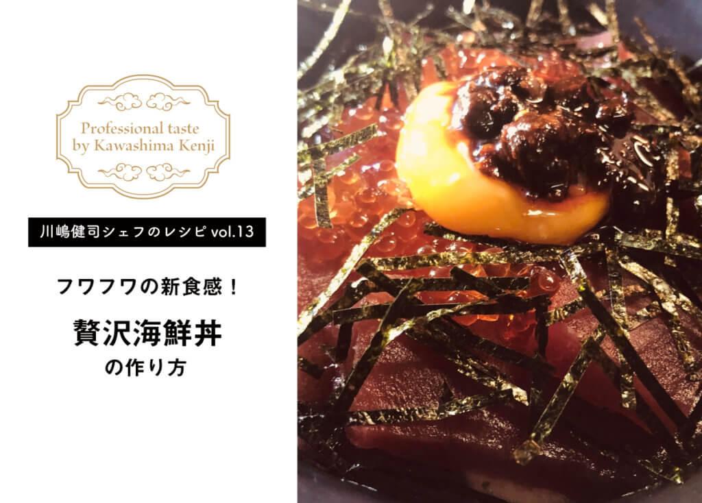 【川嶋健司シェフレシピvol.13】フワフワの新食感!贅沢海鮮丼の作り方