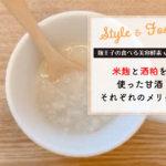 【麹王子の食べる美容酵素vol.10】米麹と酒粕を使った甘酒、それぞれのメリット