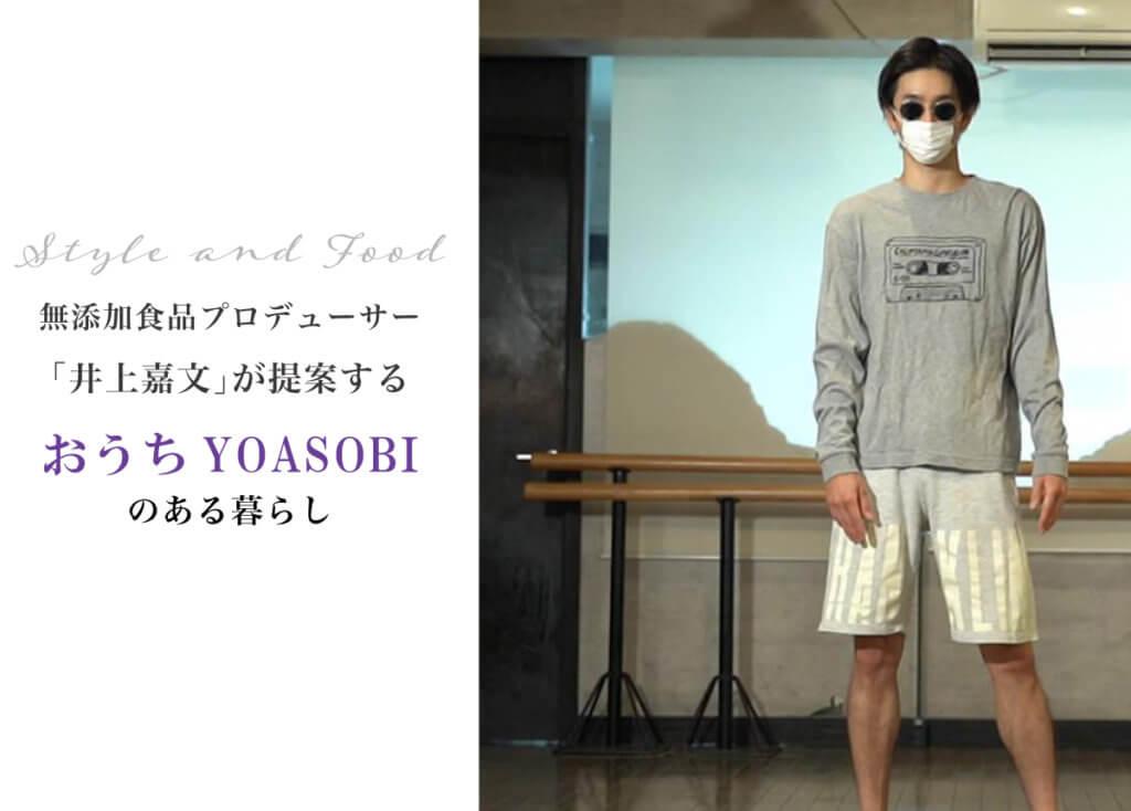 無添加食品プロデューサー「井上嘉文」が提案する【おうちYOASOBI】のある暮らし
