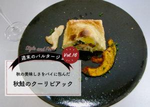 【週末のパルタージュVol.16】秋鮭のクーリビアックで、秋の美味しさをパイに包んで。