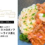 【シンプルで美味しい料理vol.13】ビーフストロガノフ バターライス添え