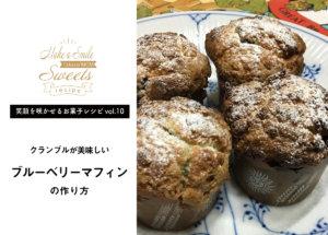 【笑顔を咲かせるお菓子レシピvol.10】クランブルが美味しい!ブルーベリーマフィン